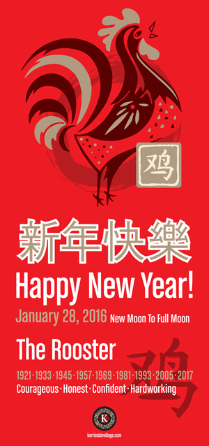 kba_chinese_new_year_poster_jan_17_web